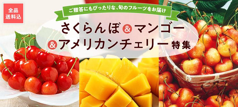 さくらんぼ&マンゴー&アメリカンチェリー特集