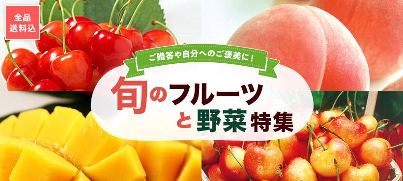 旬のフルーツと野菜特集