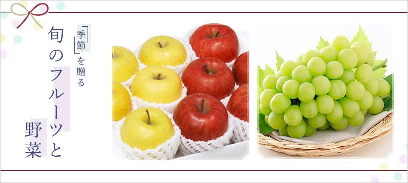 旬のフルーツと野菜