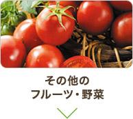 その他のフルーツ・野菜