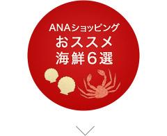 ANAショッピング おススメ海鮮6選