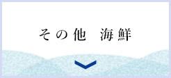 その他 海鮮