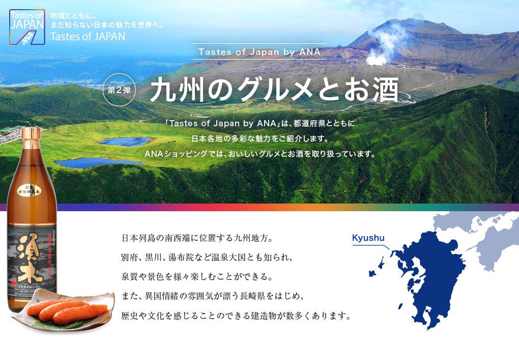 Tastes of JAPAN by ANA 九州編