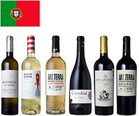 【送料無料】A-styleソムリエが選んだ、ポルトガルワイン入門!土着品種6本セット