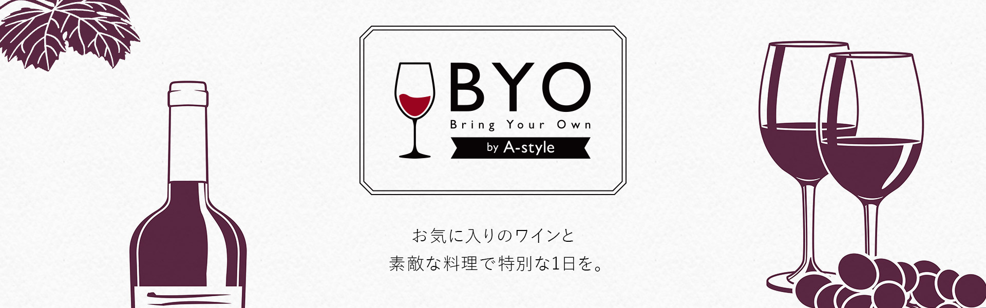 BYO(Bring Your Own)by A-style お気に入りのワインと素敵な料理で特別な1日を。