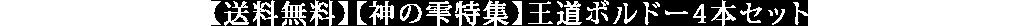 【送料無料】【神の雫特集】王道ボルドー4本セット