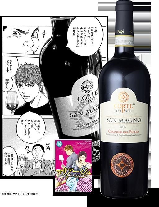 <アジィエンダ・アグリコーラ・コルテ・デイ・パーピ>サン・マーニョ・チェザネーゼ・ピーリオ(赤ワイン)