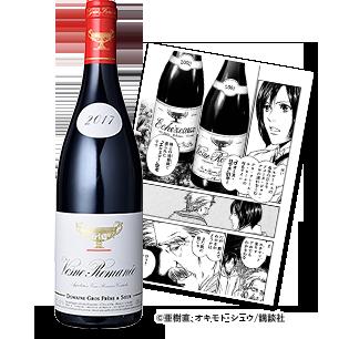 <ドメーヌ・グロ・フレール・エ・スール>ヴォーヌ・ロマネ(赤ワイン)