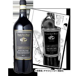 <テヌータ・サンアントニオ>カンポ・デイ・ジーリ・アマローネ(赤ワイン)