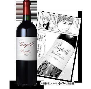 プピーユ(赤ワイン)