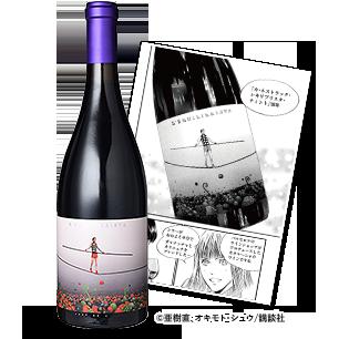 <カ・ネストラック>レキリブリスタ・ティント(赤ワイン)