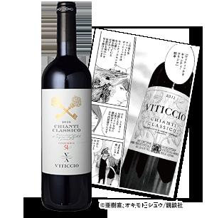 <ファットリア・ヴィティッチオ>キアンティ・クラッシコ【2016】(赤ワイン)