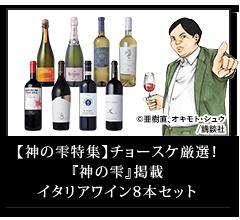 【神の雫特集】チョースケ厳選!『神の雫』掲載イタリアワイン8本セット