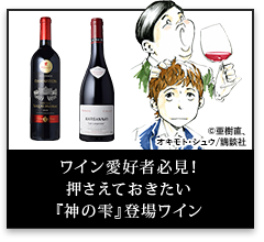ワイン愛好者必見!押さえておきたい『神の雫』登場ワイン