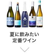 夏に飲みたい定番ワイン
