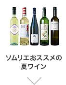 ソムリエおススメの夏ワイン