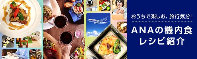 おうちで楽しむ、旅行気分!ANAの機内食レシピ紹介