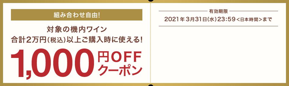 組み合わせ自由!対象の機内ワイン合計2万円(税込)以上ご購入時に使える!1,000円OFFクーポン 有効期限 2021年3月31日(水)23:59<日本時間>まで
