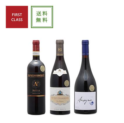 ファーストクラス赤ワイン3本セット