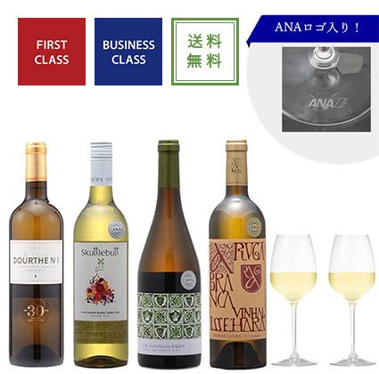 ANAロゴ入りグラスに合わせる、機内白ワインセット