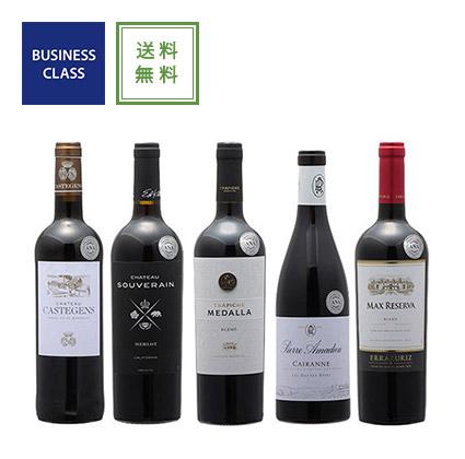 ビジネスクラス赤ワイン5本セット