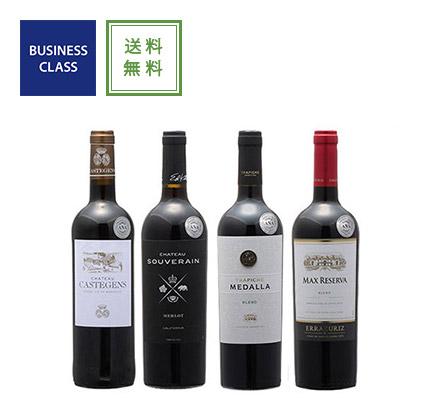 ビジネスクラス赤ワイン4本セット
