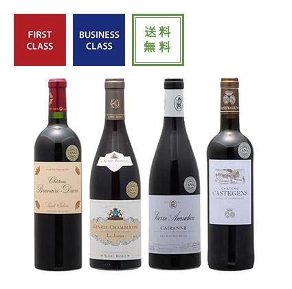 ファーストクラス、ビジネスクラス赤ワイン4本セット