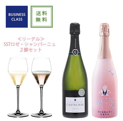 こだわりのグラスで家飲みを楽しむ、ビジネスクラス採用シャンパンとHIKOUKI CAVA(ハレ空)2本セット