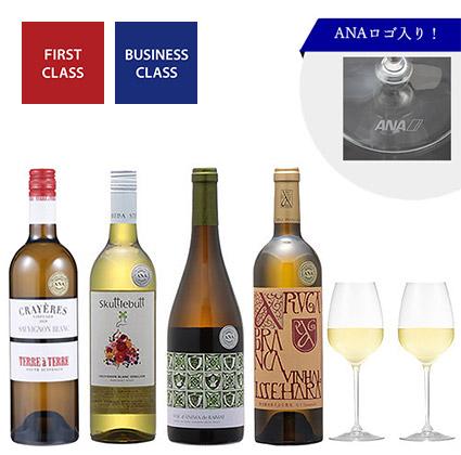 ANAロゴ入りグラスに合わせる、機内白ワイン4本セット
