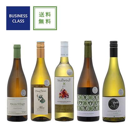 ビジネスクラス白ワイン5本セット