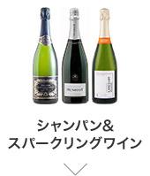 シャンパン& スパークリングワイン