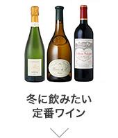 冬に飲みたい 定番ワイン