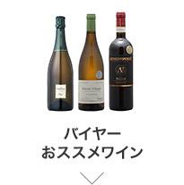 バイヤーおススメワイン