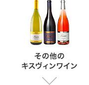 その他のキスヴィンワイン