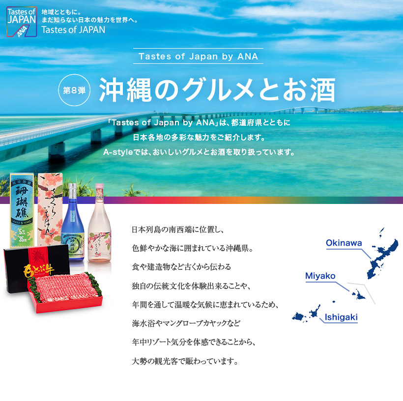 Tastes of JAPAN by ANA 沖縄編