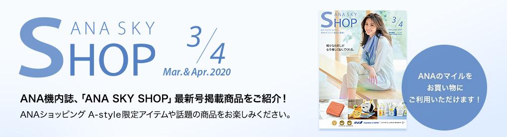 ANA SKY SHOP 3・4月号 ANA機内誌、「ANA SKY SHOP」最新号掲載商品をご紹介!ANAショッピング A-style限定アイテムや話題の商品をお楽しみください。