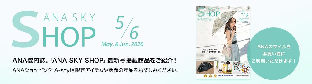 ANA SKY SHOP 5・6月号 ANA機内誌、「ANA SKY SHOP」最新号掲載商品をご紹介!ANAショッピング A-style限定アイテムや話題の商品をお楽しみください。
