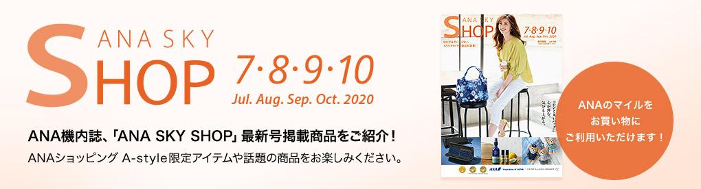 ANA SKY SHOP 7・8・9・10月号 ANA機内誌、「ANA SKY SHOP」最新号掲載商品をご紹介!ANAショッピング A-style限定アイテムや話題の商品をお楽しみください。