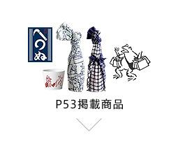 P53掲載商品