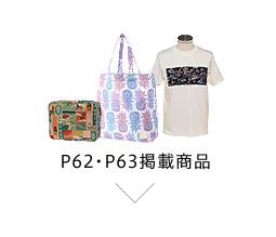 P62・P63掲載商品