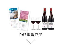 P67掲載商品