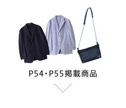 P54・P55掲載商品