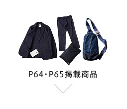 P64・P65掲載商品