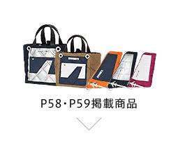 P58・P59掲載商品