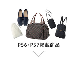 P56・P57掲載商品