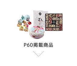P60掲載商品