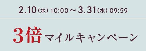 2.10(水)10:00~3.31(水)09:59 3倍マイルキャンペーン