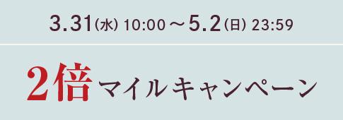 3.31(水)10:00~5.2(日)23:59 2倍マイルキャンペーン