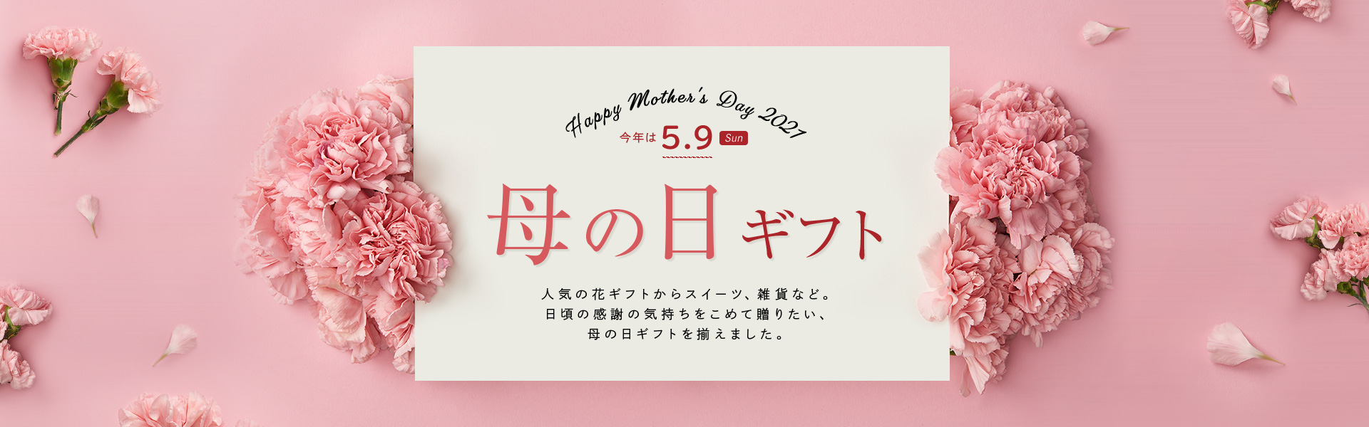 Happy Mother's Day 母の日ギフト2021| ANAショッピング A-style