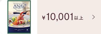 ¥10,001以上